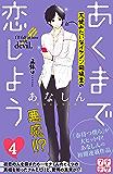 あくまで恋しよう プチデザ(4) (デザートコミックス)