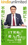 IT契約超入門: 絶対に不利にしてはならない 広川智理の「超入門」シリーズ