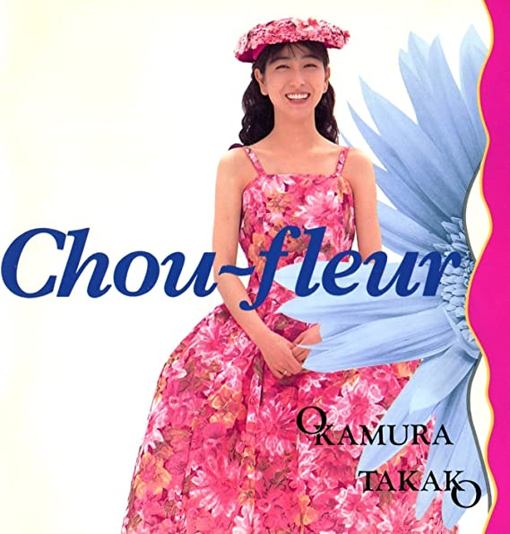 Chou‐fleur - 岡村孝子, 岡村孝子
