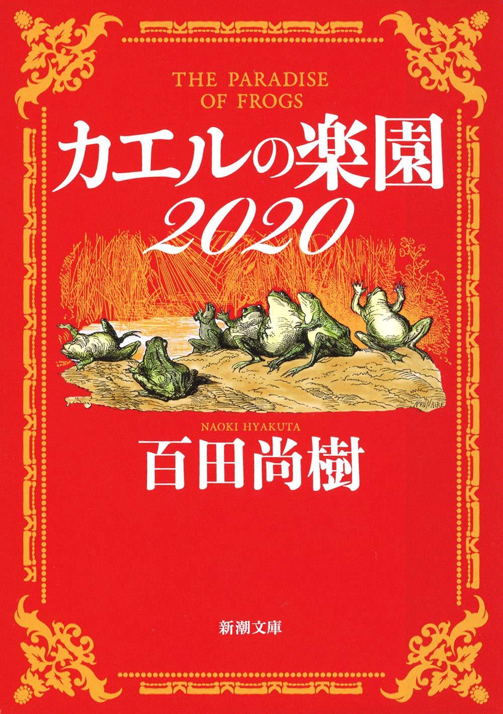 2020 カエル の 楽園
