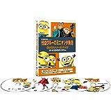怪盗グルーのミニオン大脱走 DVDシリーズパック ボーナスDVDディスク付き <初回生産限定>(5枚組)