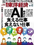 週刊東洋経済 2019年4/13号 [雑誌]