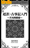 超訳・古事記入門~天地開闢編~