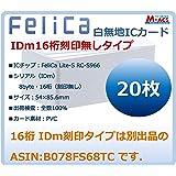20枚【白無地 刻印無し】フェリカカード FeliCa Lite-S フェリカ ライトS ビジネス(業務、e-TAX)用 白無地 【安心の1年品質保証】RC-S966 FeliCa PVC Card