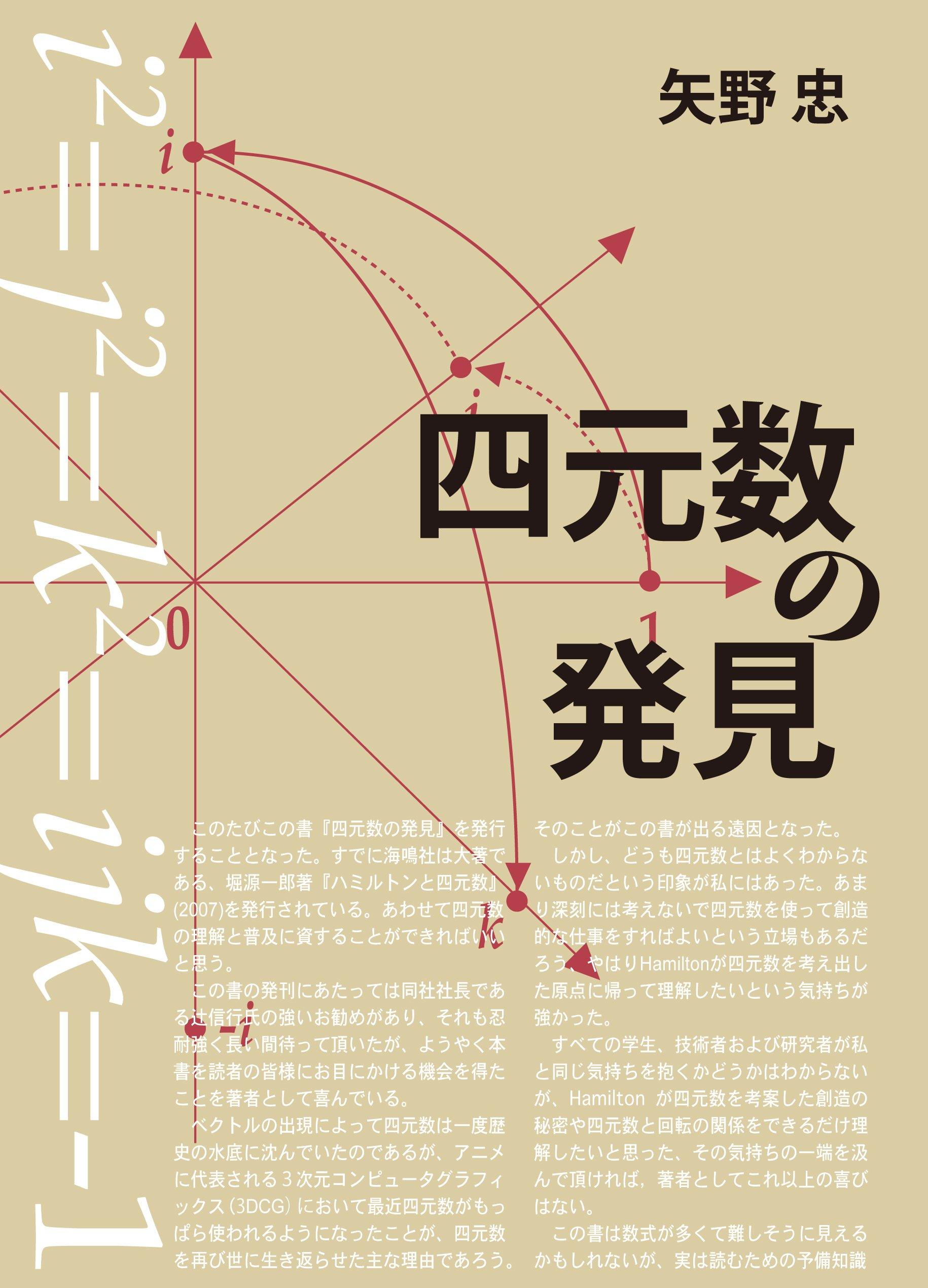 Download Shigensū no hakken ebook