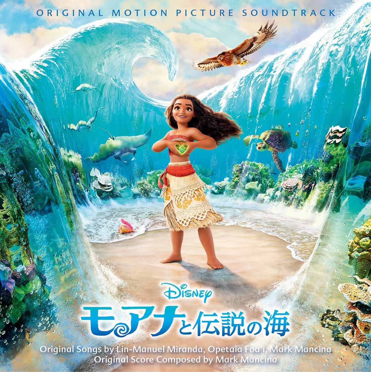 Amazon.co.jp V.A.  モアナと伝説の海 オリジナル・サウンドトラック \u003c日本語版\u003e , ミュージック