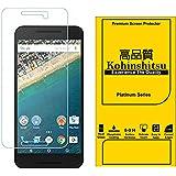 Kohinshitsu 0.24 mm Platinum Series Screen Guard - Tempered Glass Screen Protector for Nexus 5x / Google Nexus 5x / LG Nexus 5X Mobile Phone 2015 Model