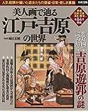 美人画で辿る江戸・吉原の世界 (別冊宝島 2508)