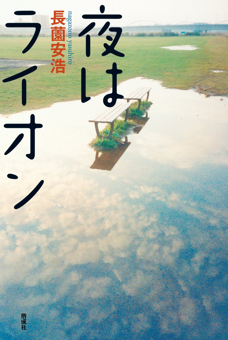 Download Lion at night (2013) ISBN: 4037441802 [Japanese Import] pdf epub