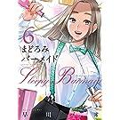 まどろみバーメイド 6 (芳文社コミックス)