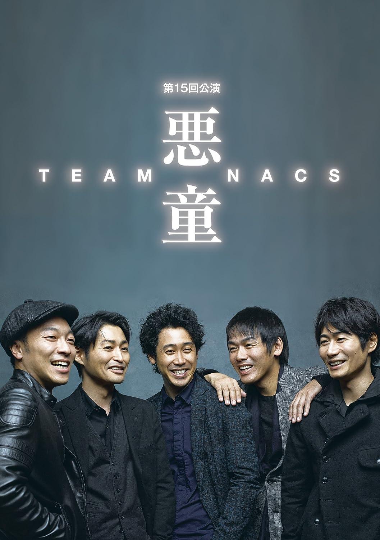 悪童 [DVD] TEAM NACS(森崎博之、安田顕、戸次重幸、大泉 洋、音尾琢真)