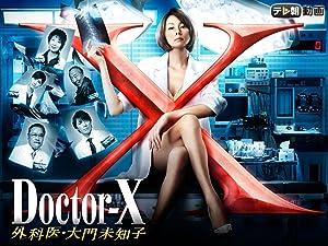 ドクターX 外科医・大門未知子 シーズン2