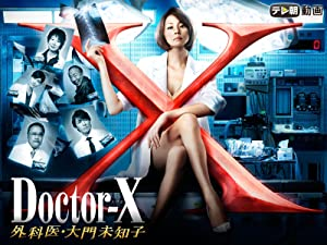 ドクターX シーズン2の動画を無料で観る方法は?【見逃し配信】ドラマ全話フル視聴なら動画配信サービス