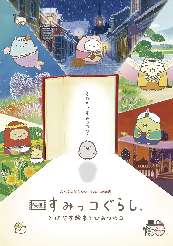 Amazon.co.jp   【通常版】映画 すみっコぐらし とびだす絵本とひみつ ...
