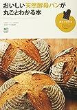 おいしい天然酵母パンが丸ごとわかる本 (趣味の教科書)