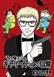 多分魔法少年ギャリー・カッターの日常 3(マンガハックPerry:POD版)