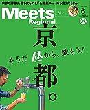Meets Regional 2019年6月号[雑誌]