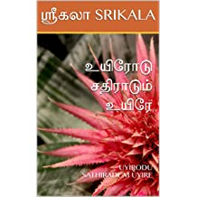 உயிரோடு சதிராடும் உயிரே - Srikala Tamil Novels