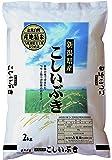 【精米】新潟県産 白米 雪蔵仕込みこしいぶき 2kg 平成30年産
