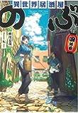 異世界居酒屋「のぶ」四杯目 (宝島社文庫)
