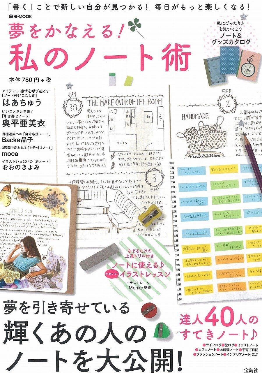 作り方 付箋 ノート