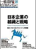 一橋ビジネスレビュー 2014 Summer(62巻1号) [雑誌]