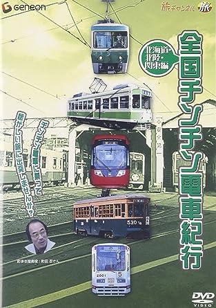 Amazon.co.jp   全国チンチン電車紀行 北海道・北陸・関東編 [DVD] DVD ...
