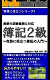 簿記2級~実務に役立つ簿記の入門: 実務に役立つシリーズ4 (PDCA出版)