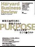 DIAMONDハーバード・ビジネス・レビュー 2019年3月号 [雑誌]