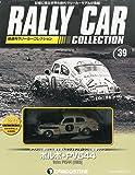 ラリーカーコレクション 39号 (ボルボ・PV544 1965) [分冊百科] (モデル付)