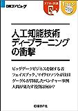 人工知能技術 ディープラーニングの衝撃(日経BP Next ICT選書) 日経コンピュータReport19