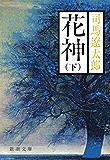 花神(下)(新潮文庫)