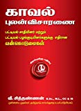 Police Investigation - Atrocities against SCs and STs in Tamil