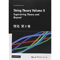 弦论 第2卷