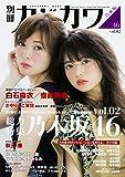 別冊カドカワ 総力特集 乃木坂46 vol.02 (カドカワムック)