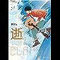 逝【轰动日本的中国漫画,首获日本国际漫画奖的内地作品!漫画大师矢口高雄作序,冲击力与表现力非凡的燃梦之作。】