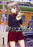 ガールズ&パンツァー フェイズ エリカ 1 (MFコミックス フラッパーシリーズ)