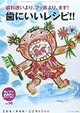ちいさい・おおきい・よわい・つよい no.98―こども・からだ・こころBOOK 歯にいいレシピ!!