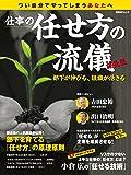 仕事の任せ方の流儀 課長塾 (日経BPムック)