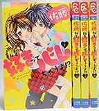 佐藤、私を好きってバレちゃうよ!? コミック 全4巻セット