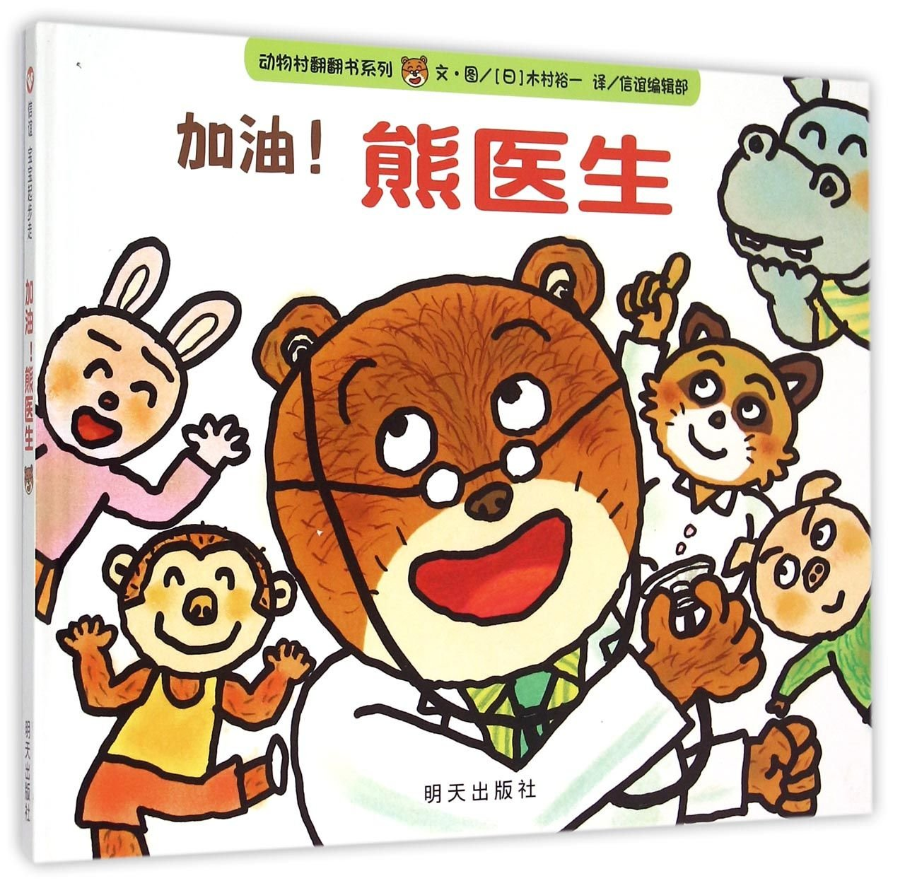 Doctor Bear (Chinese Edition) pdf