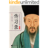 传习录(明隆庆六年初刻版)(全译全注)