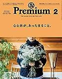 &Premium(アンド プレミアム) 2020年 02 月号 [心と体が、あったまること。]