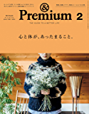 &Premium(アンド プレミアム) 2020年2月号 [心と体が、あったまること。] [雑誌]