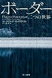 ボーダー 二つの世界 (ハヤカワ文庫NV)