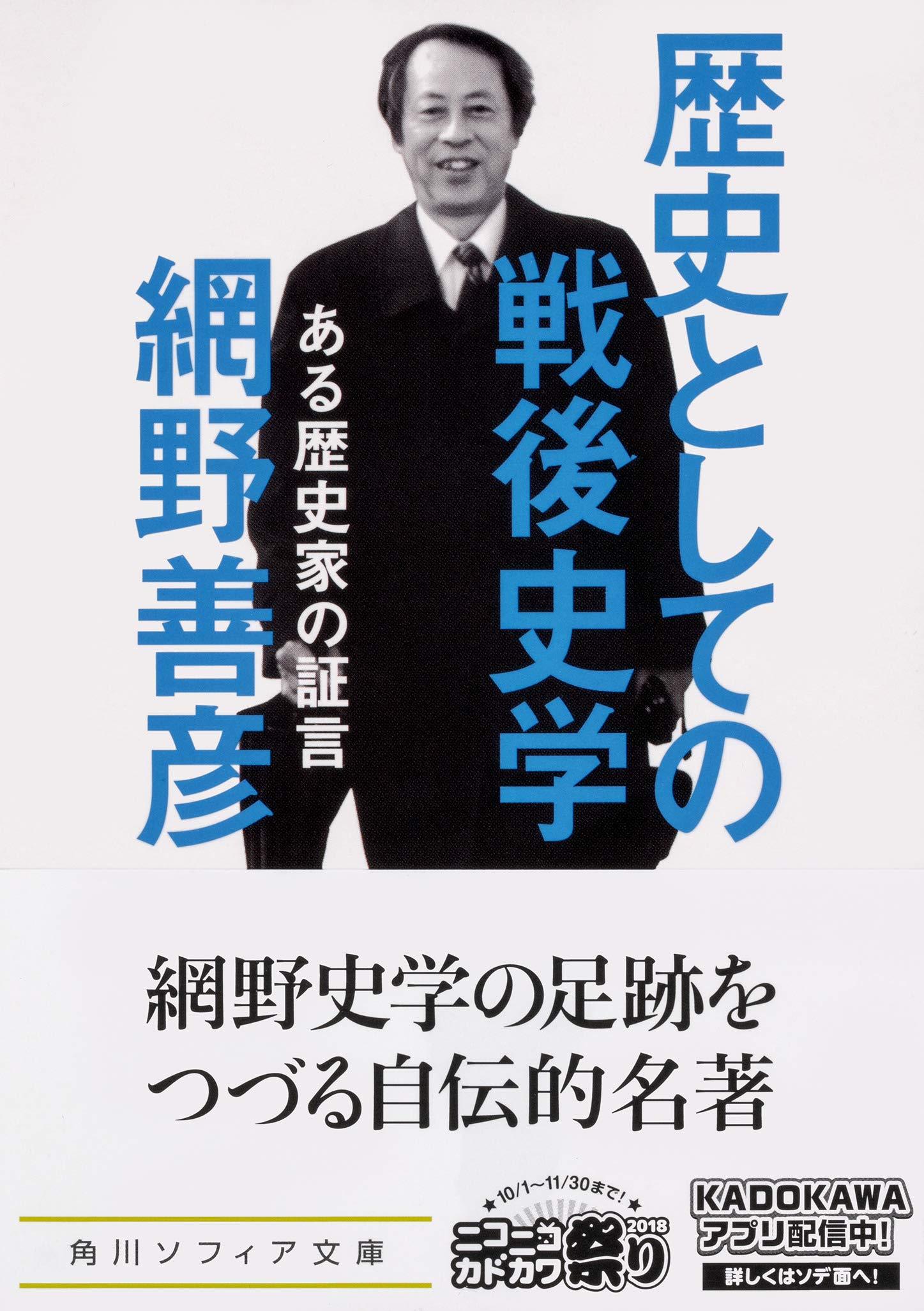 歴史としての戦後史学 ある歴史家の証言 (角川ソフィア文庫) | 網野 ...