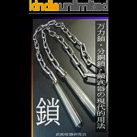 manrikisahundoukusarikusaribukinogendaitekiyouhou (bujutuankikenkyukai) (Japanese Edition)