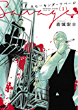 スモーキング・サベージ(1) (ヤングキングコミックス)