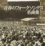 「ザ・プレミアムベスト」青春のフォークソングス名曲集
