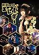 新宿ロフトでエレルギー [DVD]